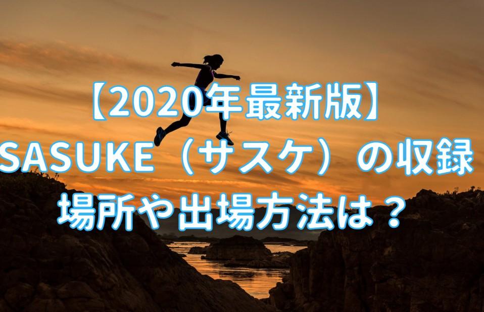 【2020年最新版】SASUKE(サスケ)の収録場所や出場方法は?