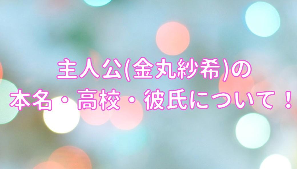主人公(金丸紗希)の本名・高校・彼氏の記事のアイキャッチ画像