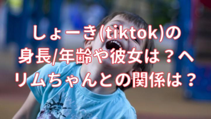 しょーき(tiktok)の身長/年齢や彼女は?【炊き立てご飯】