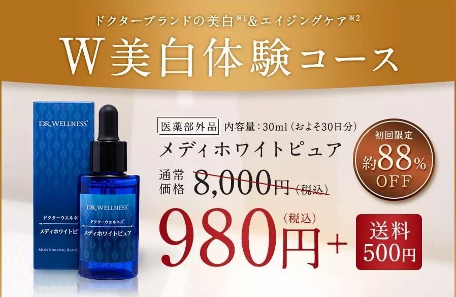 メディホワイトピュア980円