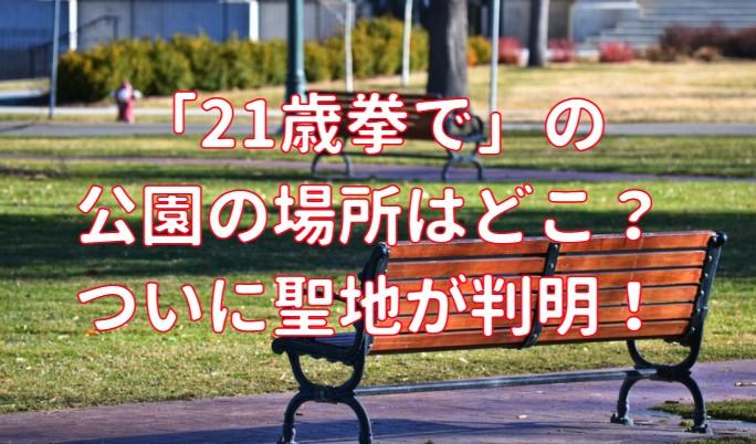 「21歳拳で」の公園の場所はどこ・聖地の記事のアイキャッチ画像