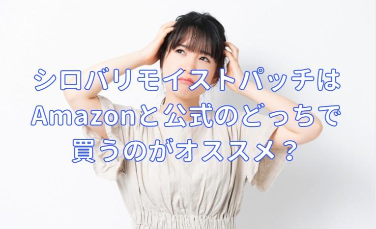 シロバリモイストパッチはAmazonと公式のどっちで買うのがオススメ