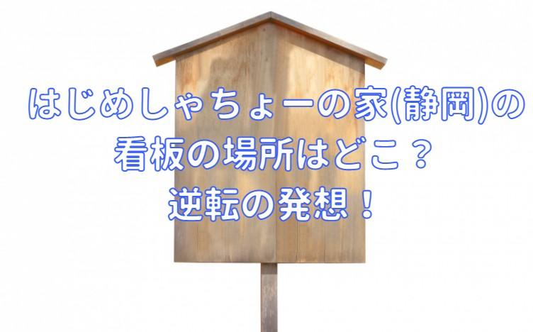 はじめしゃちょーの家(静岡)の看板