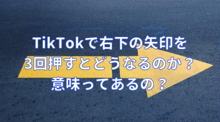 TikTokで右下の矢印を3回押すと意味