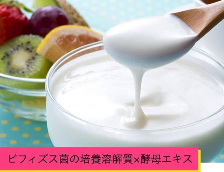 ビフィズス菌の培養溶解液×酵母エキス