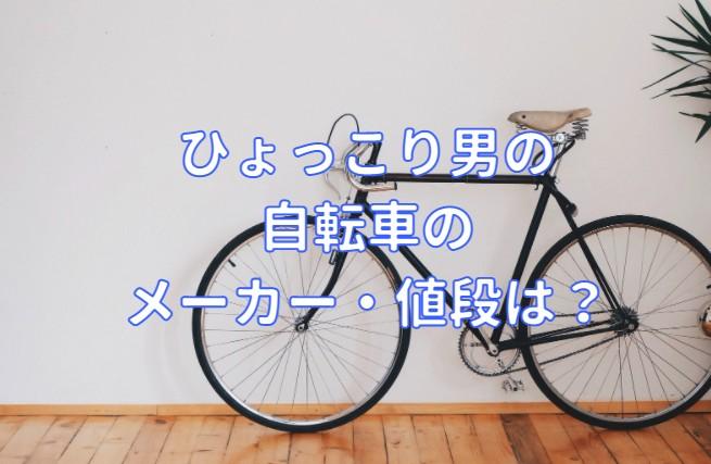 ひょっこり男の自転車のメーカー・値段