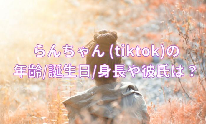 らんちゃん (tiktok)の年齢/誕生日/身長や彼氏