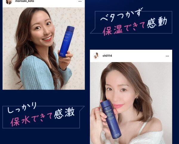 URUONうるおい化粧水の口コミ