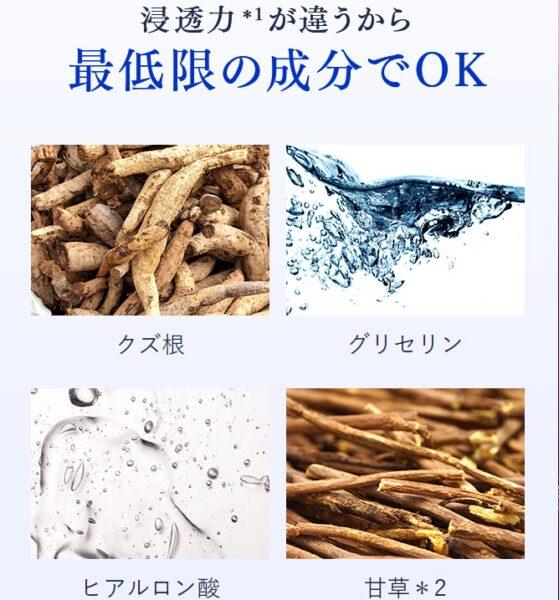 URUONうるおい化粧水 敏感肌