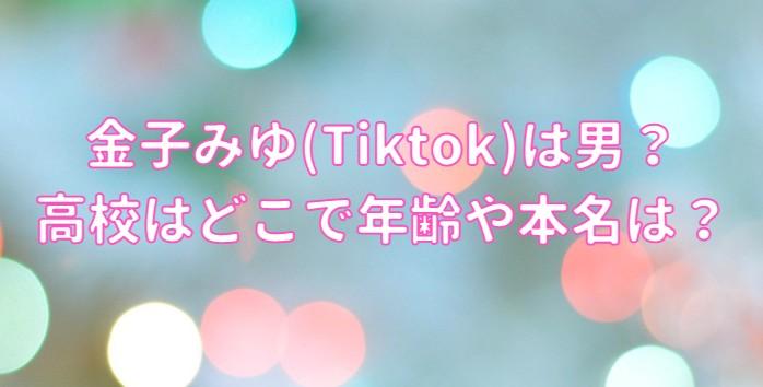金子みゆ(Tiktok)は男?高校はどこで年齢や本名は?