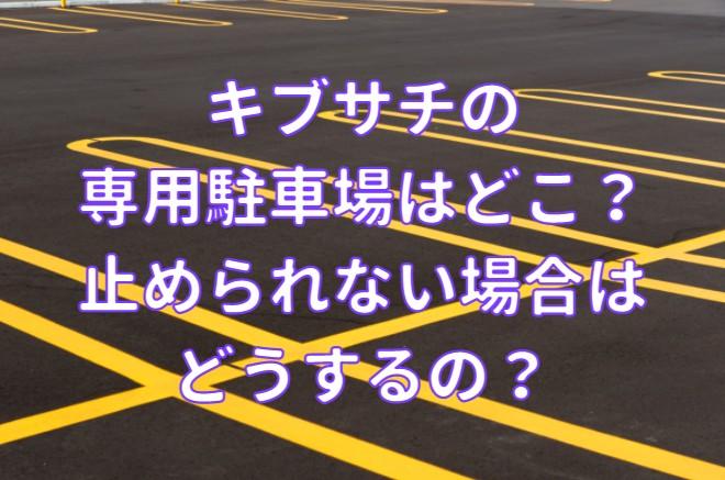 キブサチの専用駐車場はどこ・止められない場合