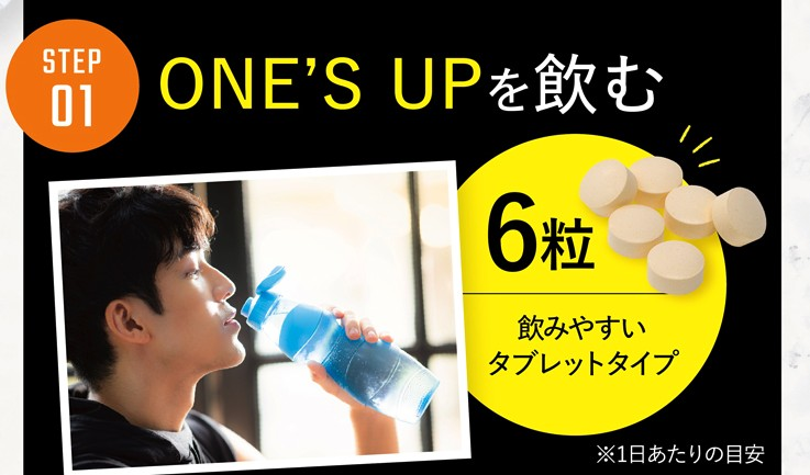 ONE'S UP(ワンズアップ)を飲む
