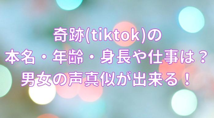 奇跡(tiktok)の本名・年齢・身長や仕事