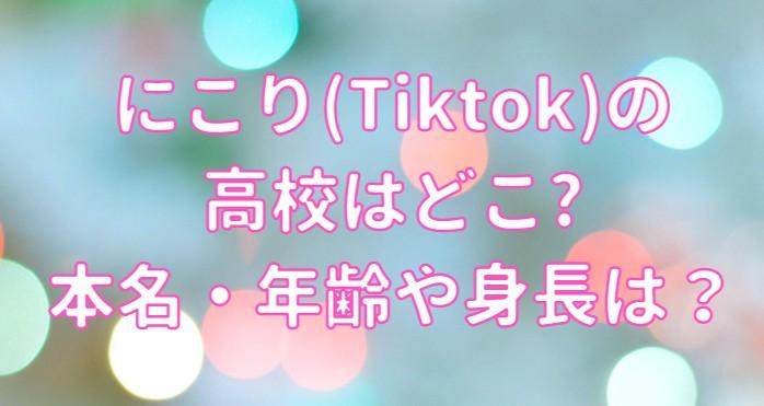 にこり(Tiktok)の高校はどこで本名・年齢や身長は?