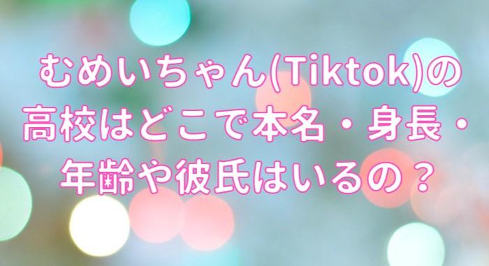 むめいちゃん(Tiktok)の高校はどこで本名・身長・年齢や彼氏