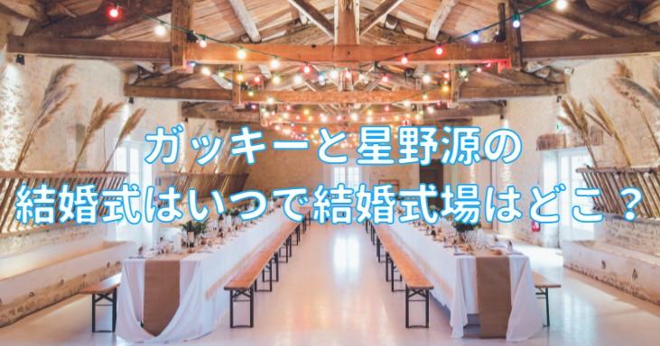 ガッキー (新垣結衣)と星野源の結婚式いつ・結婚式場はどこ
