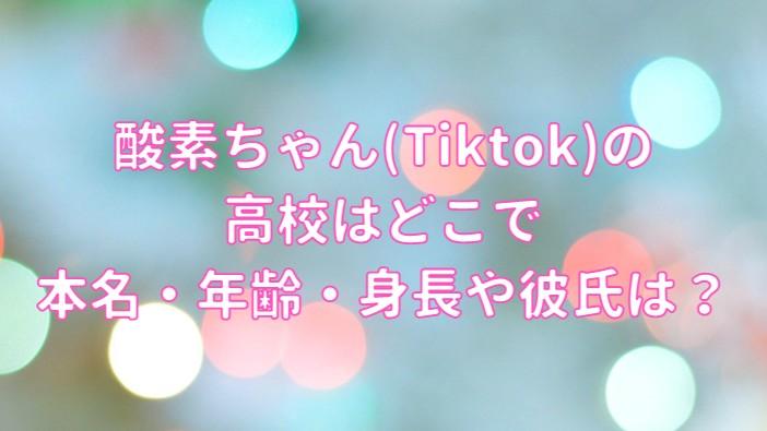 酸素ちゃん(Tiktok)の高校・本名・年齢・身長や彼氏の記事のアイキャッチ画像