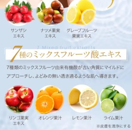 7つのミックスフルーツ酸エキス