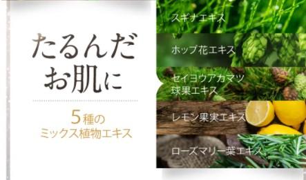 5種のミックス植物エキス