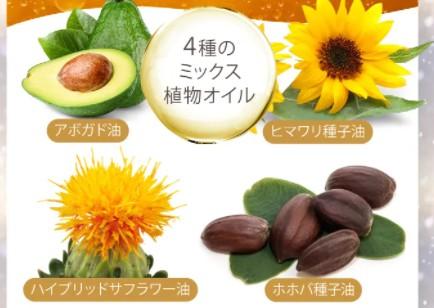 4種のミックス植物オイル