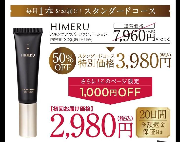 HIMERU(ヒメル) 解約方法