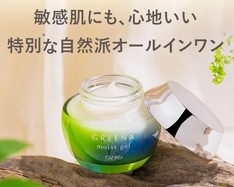 GREEN&モイストジェル 口コミ