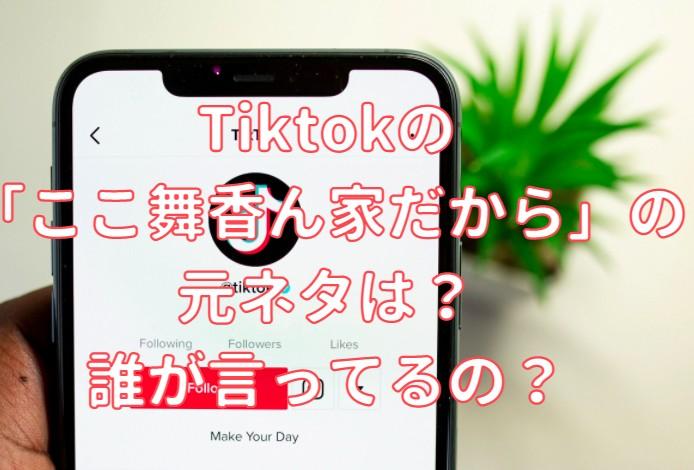 Tiktokの「ここ舞香ん家だから」の元ネタの記事のアイキャッチ画像