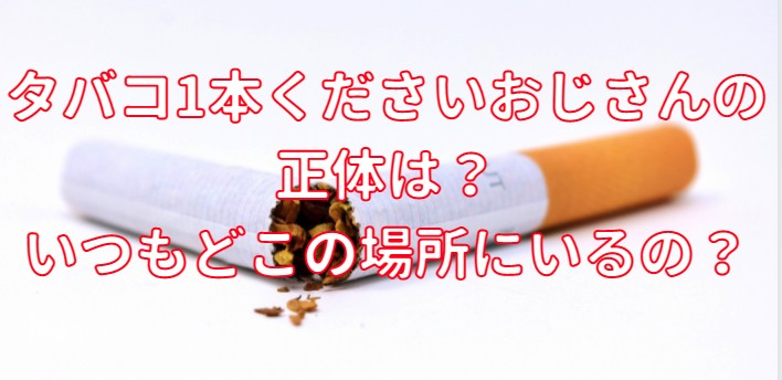 タバコ1本くださいおじさんの記事のアイキャッチ画像