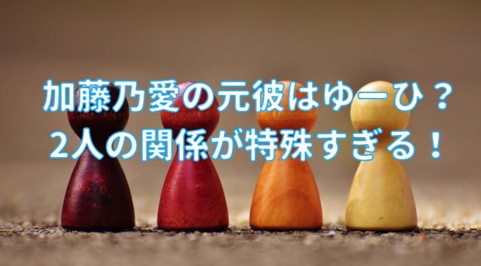加藤乃愛の元彼はゆーひ?2人の関係の記事のアイキャッチ画像