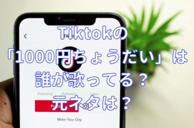 Tiktokの「1000円ちょうだい」は誰が歌ってて元ネタの記事のアイキャッチ画像