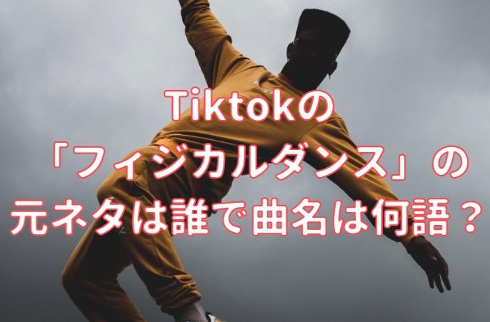 Tiktokの「フィジカルダンス」の元ネタは誰で曲名は何語なのかの記事のアイキャッチ画像