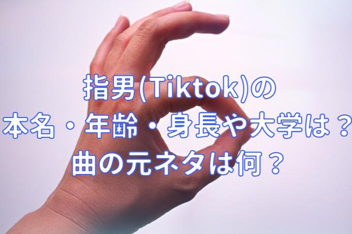指男(Tiktok)の本名・年齢・身長や大学は?曲の元ネタの記事のアイキャッチ画像