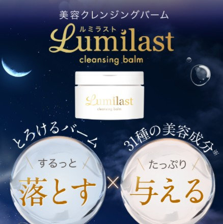 ルミラスト美容クレイジングバームは2回目も自動で届く?初回だけを購入する方法