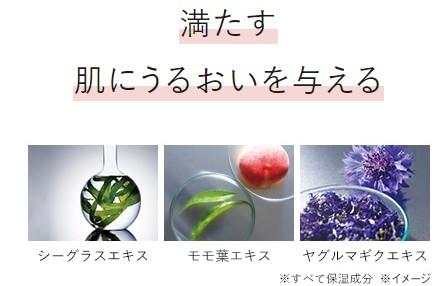 3種類の保湿成分