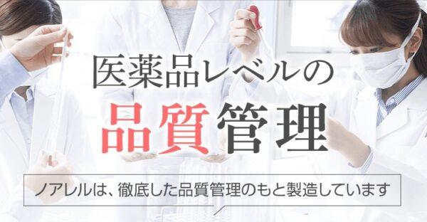 ノアレル 副作用