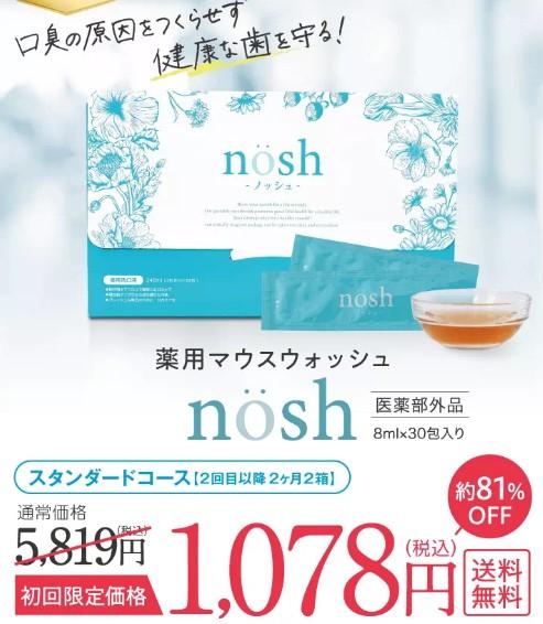 nosh(ノッシュ) 定期縛り