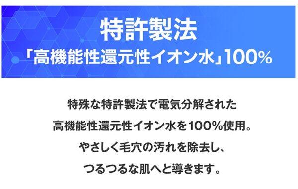 ③高機能性還元性イオン100%を使用