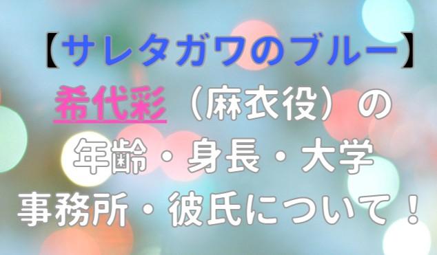 希代彩の年齢・身長・大学・事務所・彼氏の記事のアイキャッチ画像