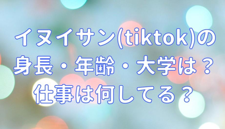 イヌイサン(tiktok)の身長・年齢・大学・仕事の記事のアイキャッチ画像