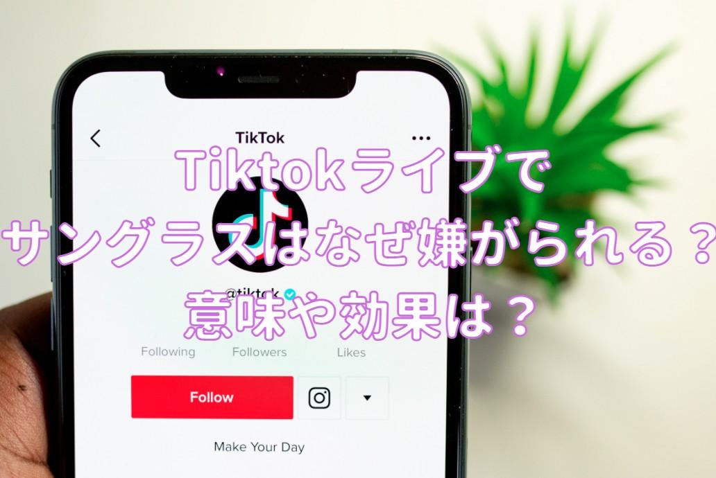 Tiktokライブでサングラスはなぜ嫌がられる?意味や効果の記事のアイキャッチ画像