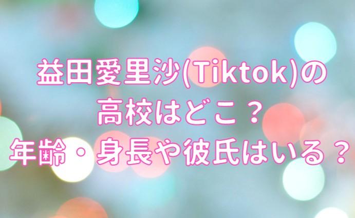益田愛里沙(Tiktok)の 高校はどこで年齢・身長は?彼氏はいる?の記事のアイキャッチ画像