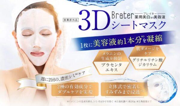 薬用美白美容液3Dシートマスクの良い口コミ