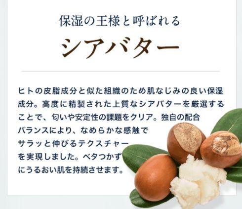 ②高保湿!シアバターを使用
