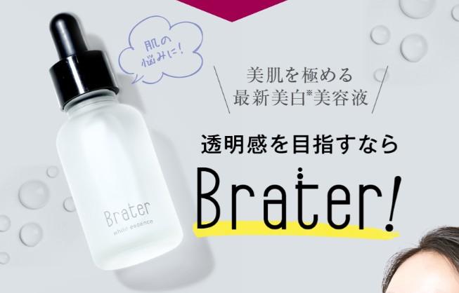 ブレイター薬用美白美容液は2回目も自動で届く?初回だけを購入する方法
