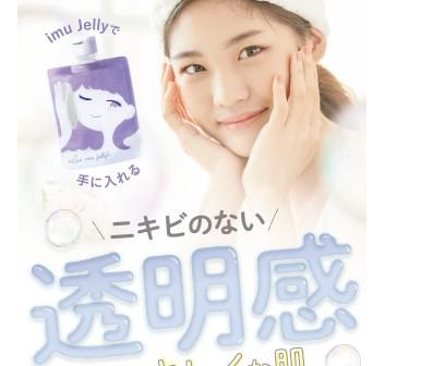 imu jelly(イミュゼリー)敏感肌だと副作用?肌荒れの危険は?