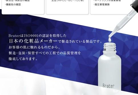 ブレイター薬用美白美容液の解約方法は?返金保証はあるの?