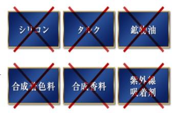 6つの無添加