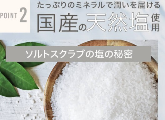 国産の天然塩使用