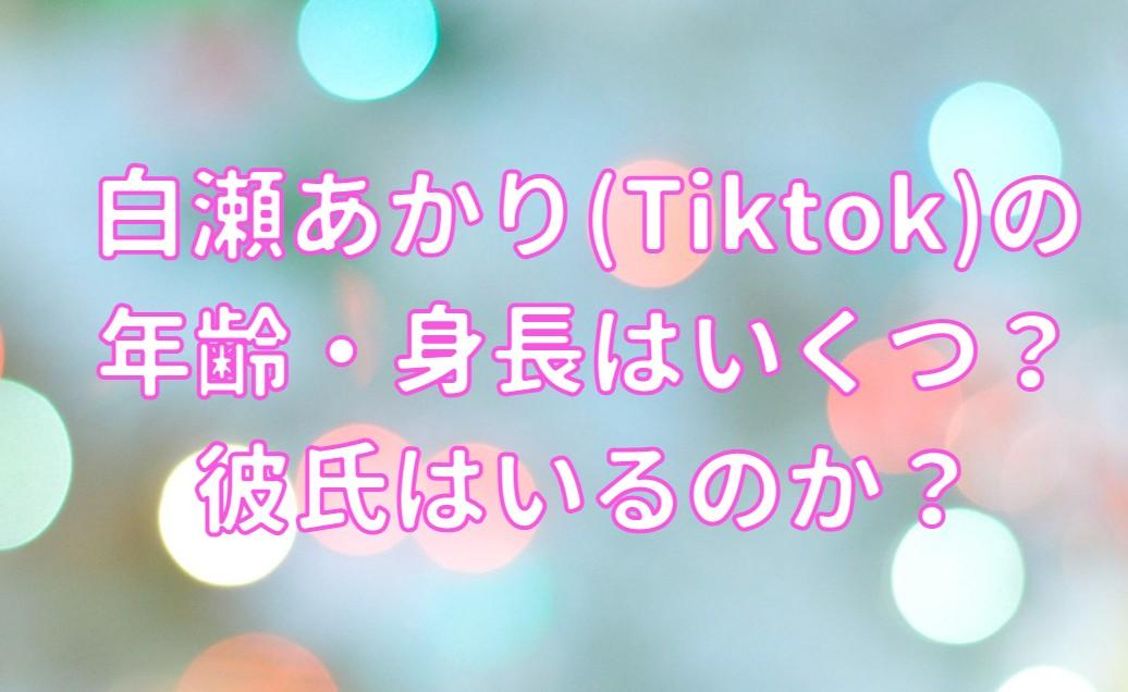 白瀬あかり(Tiktok)の年齢・身長はいくつで彼氏はいるのかの記事のアイキャッチ画像