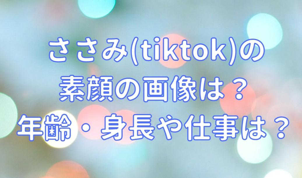 ささみ(tiktok)の素顔の画像は?年齢・身長や仕事の記事のアイキャッチ画像